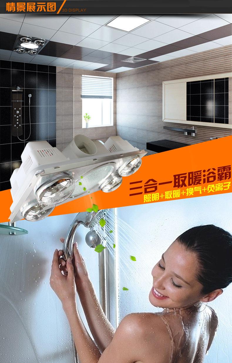 装修厨卫集成吊顶浴霸安装基本步骤